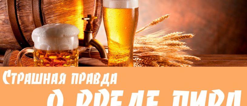 Пивной алкоголизм. Что это за зависимость, симптомы и как лечить?