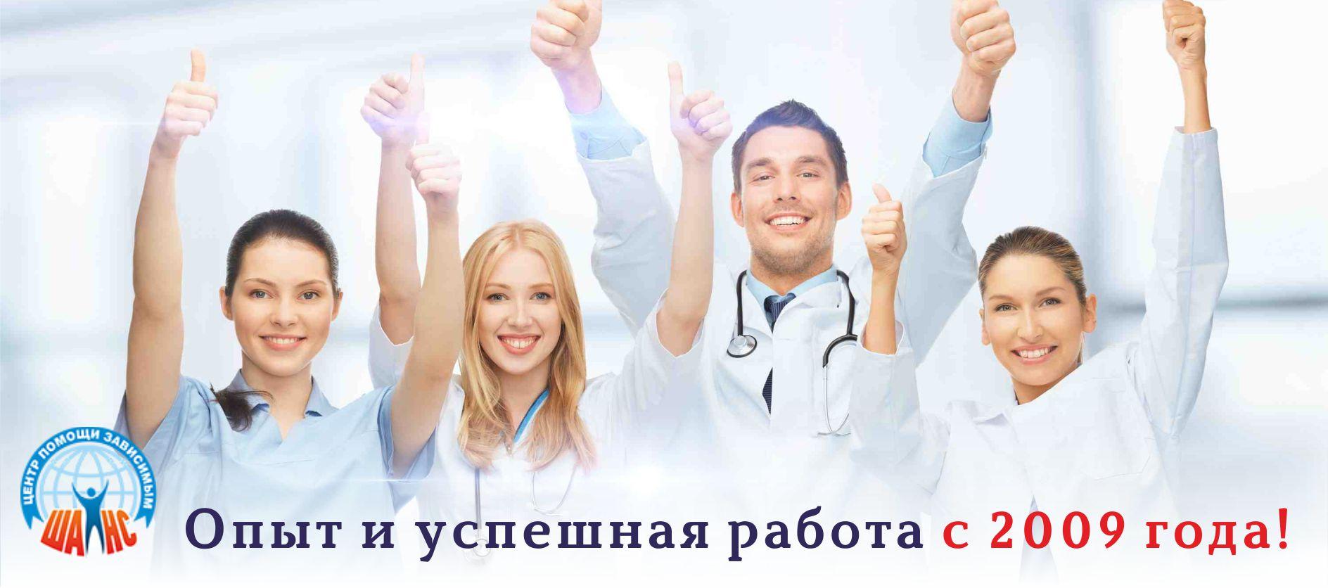 Анонимное лечение наркомании в г. Киев