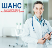 Качественная наркологическая помощь в Одессе